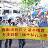 支援大水坑原居民建葬區道路請願活動